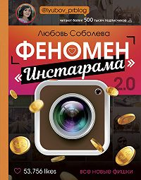 Любовь Соболева -Феномен «Инстаграма» 2.0. Все новые фишки