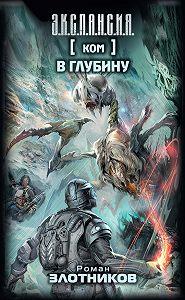 Роман Злотников -Ком. В глубину