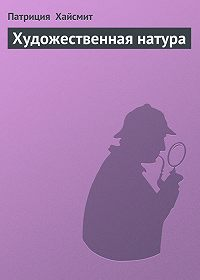 Патриция Хайсмит - Художественная натура