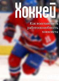Илья Мельников -Как восстановить работоспособность хоккеиста