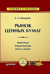 Андрей Мишарев -Рынок ценных бумаг