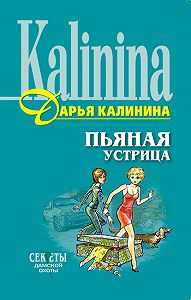 Дарья Калинина -Пьяная устрица