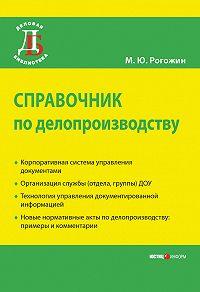 Михаил Юрьевич Рогожин -Справочник по делопроизводству
