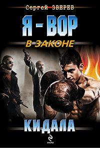 Сергей Зверев -Кидала
