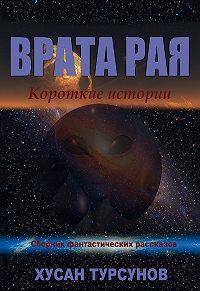 Хусан Турсунов -Врата рая