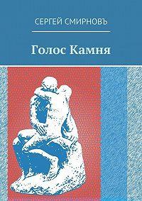 Сергей Смирнов -Голос Камня