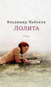 Владимир Владимирович Набоков -Лолита