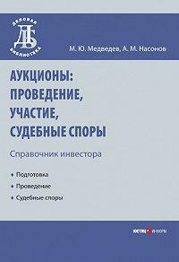 А. М. Насонов -Аукционы: проведение, участие, судебные споры. Справочник инвестора