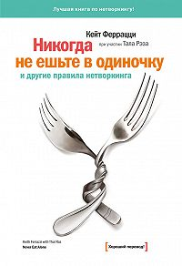 Кейт Феррацци, Тал Рэз - «Никогда не ешьте в одиночку» и другие правила нетворкинга