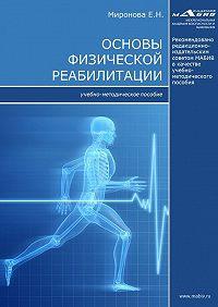 Елена Миронова -Основы физической реабилитации