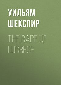 Уильям Шекспир -The Rape of Lucrece