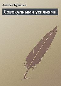 Алексей Будищев -Совокупными усилиями