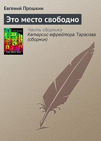 Евгений Прошкин -Это место свободно