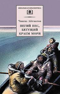 Чингиз Айтматов - Пегий пес, бегущий краем моря
