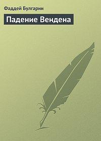 Фаддей Булгарин -Падение Вендена