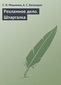 С. Мишанин -Рекламное дело. Шпаргалка