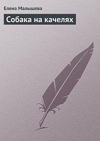 Елена Малышева -Собака на качелях