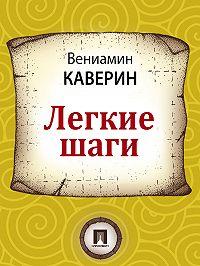 Вениамин Каверин -Легкие шаги