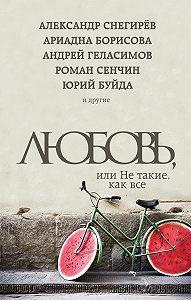 Роман Сенчин -Любовь, или Не такие, как все (сборник)