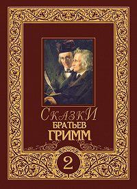 Якоб и Вильгельм Гримм -Сказки братьев Гримм. Том 2