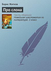 Борис Житков -Про слона