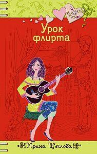 Ирина Щеглова -Урок флирта