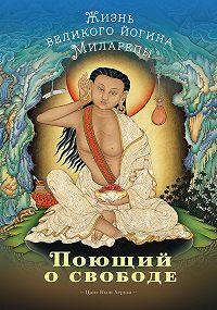 Цанг Ньон Херука -Поющий о свободе. Жизнь великого йогина Миларепы