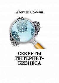 Алексей Номейн -Секреты интернет-бизнеса