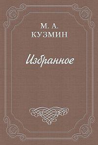 Михаил Кузмин -Мечтатели