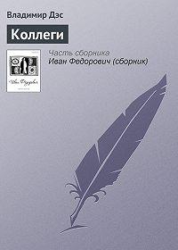 Владимир Дэс -Коллеги