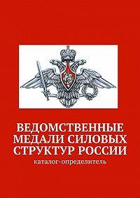 Коллектив авторов -Ведомственные медали силовых структур России. Каталог-определитель