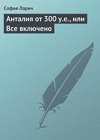 София Ларич - Анталия от 300 у.е., или Все включено