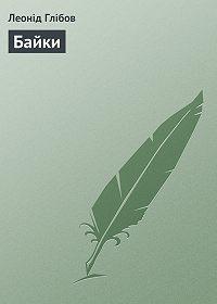 Леонід Глібов -Байки
