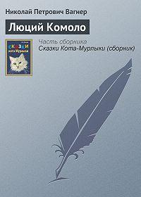 Николай Вагнер -Люций Комоло