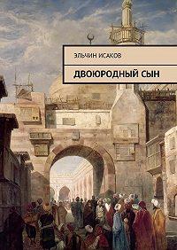 Эльчин Исаков -Двоюродныйсын