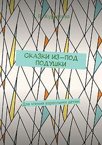 С. В. Журавлева -Сказки из-под подушки. Для чтения взрослыми детям