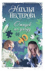 Наталья Нестерова -Отпуск по уходу