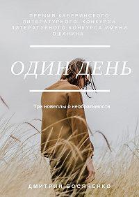 Дмитрий Босяченко -Одиндень. Три новеллы онеобратимости