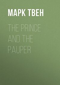Марк Твен -The Prince and the Pauper