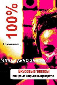 Илья Мельников -Вкусовые товары