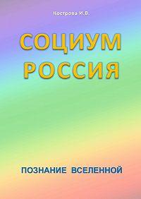 И. Кострова - Социум Россия