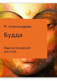 Мария Александрова -Будда