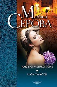 Марина Серова - Как в страшном сне. Шоу ужасов (сборник)