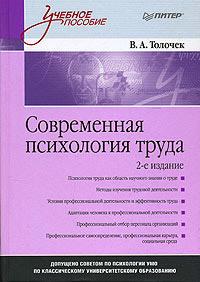 Владимир Алексеевич Толочек -Современная психология труда