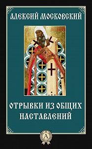 Алексий Святитель -Отрывки из общих наставлений