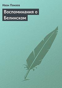 Иван Панаев -Воспоминания о Белинском