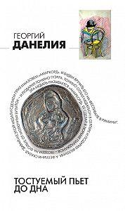 Георгий  Данелия -Тостуемый пьет до дна