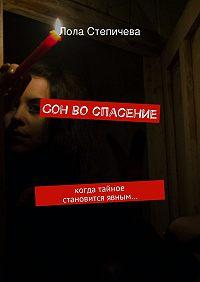Лола Степичева -Сон воспасение. когда тайное становитсяявным…