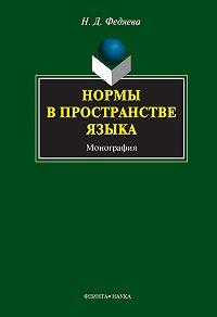 Наталья Дмитриевна Федяева - Нормы в пространстве языка
