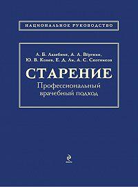 А. С. Скотников -Старение. Профессиональный врачебный подход
